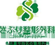 名古屋市西区にあるさぶり整形外科の診療時間・アクセスページです。